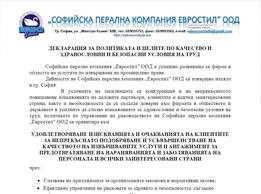 """""""Софийска перална компания Евростил"""" ООД"""